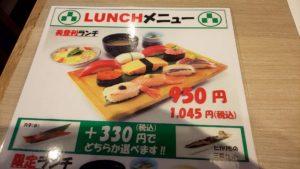 (銀座 ランチ 寿司) 何回行っても安過ぎると思う「梅丘寿司の美登利総本店 銀座店」の平日ランチ