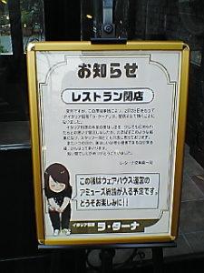 「ウエアハウス東雲店」のイタリアン閉店(2007年3月19日撮影)