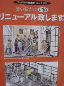 「ららぽーと豊洲」のスーパーマーケット「フードストアあおき」リニューアル(2008年2月28日 撮影)